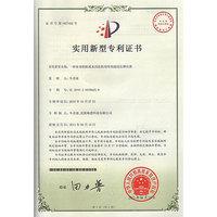 实用新型专利认证